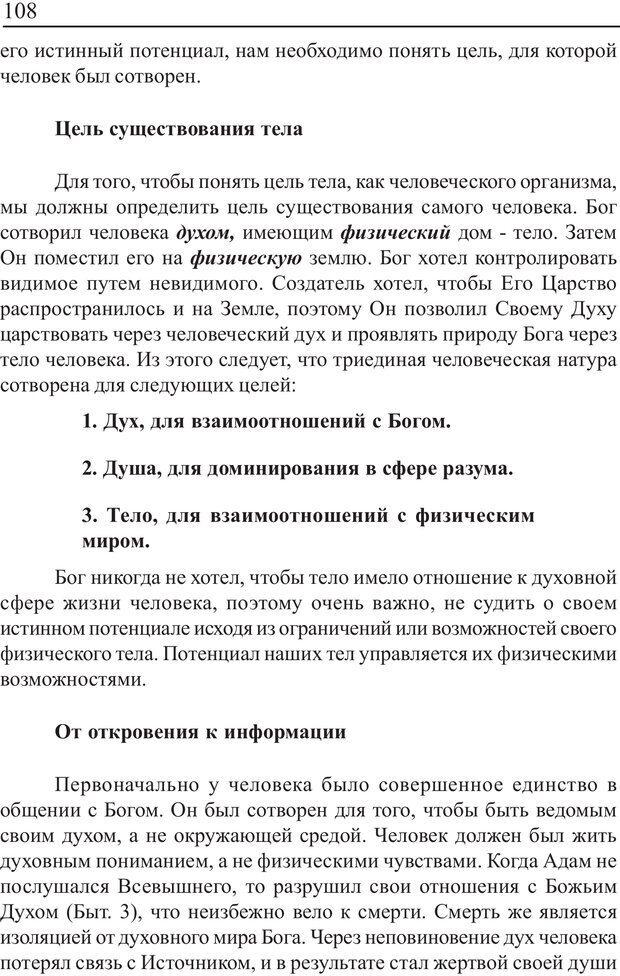PDF. Понимание своего потенциала. Монро М. Страница 108. Читать онлайн