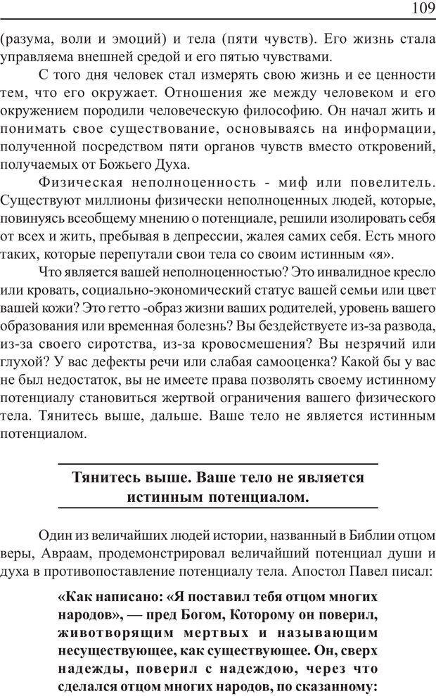 PDF. Понимание своего потенциала. Монро М. Страница 109. Читать онлайн