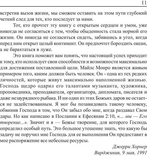 PDF. Понимание своего потенциала. Монро М. Страница 11. Читать онлайн