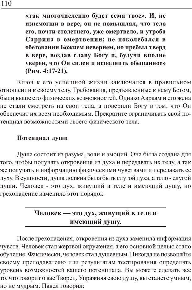 PDF. Понимание своего потенциала. Монро М. Страница 110. Читать онлайн