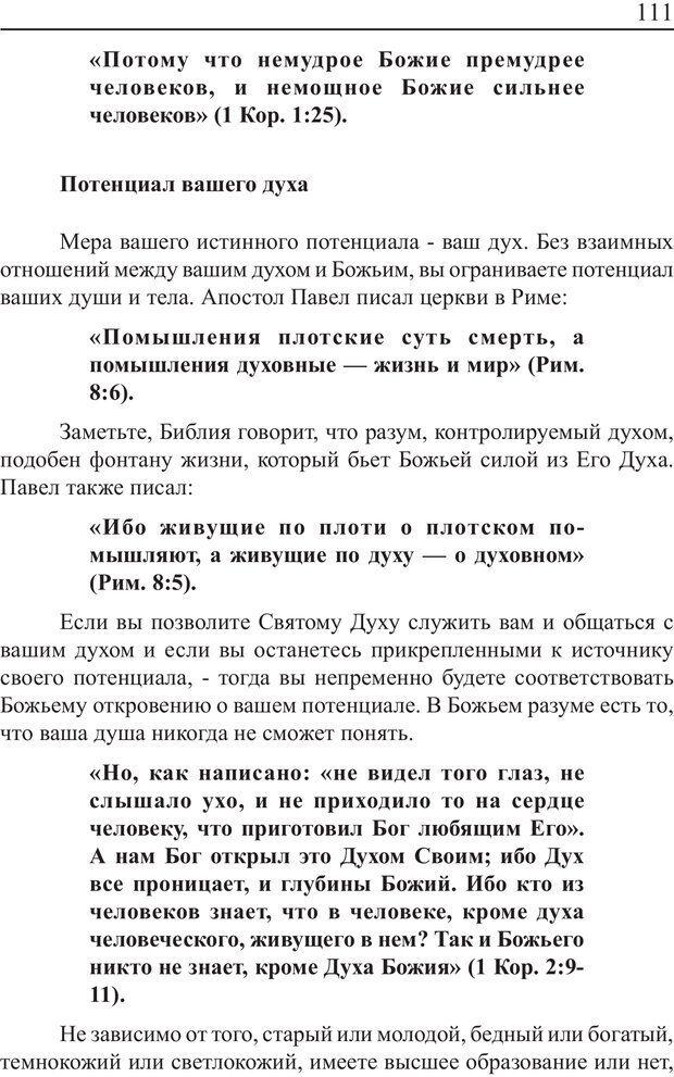 PDF. Понимание своего потенциала. Монро М. Страница 111. Читать онлайн