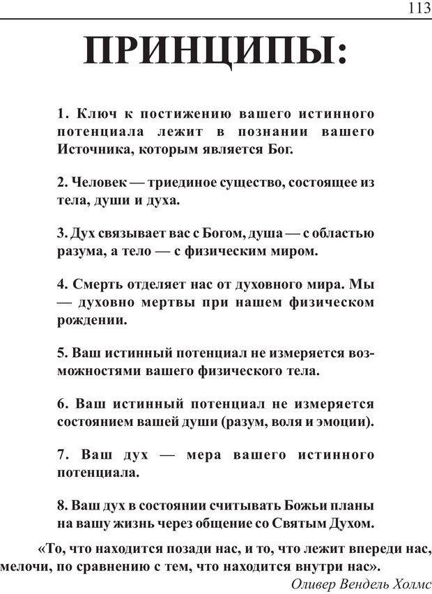 PDF. Понимание своего потенциала. Монро М. Страница 113. Читать онлайн