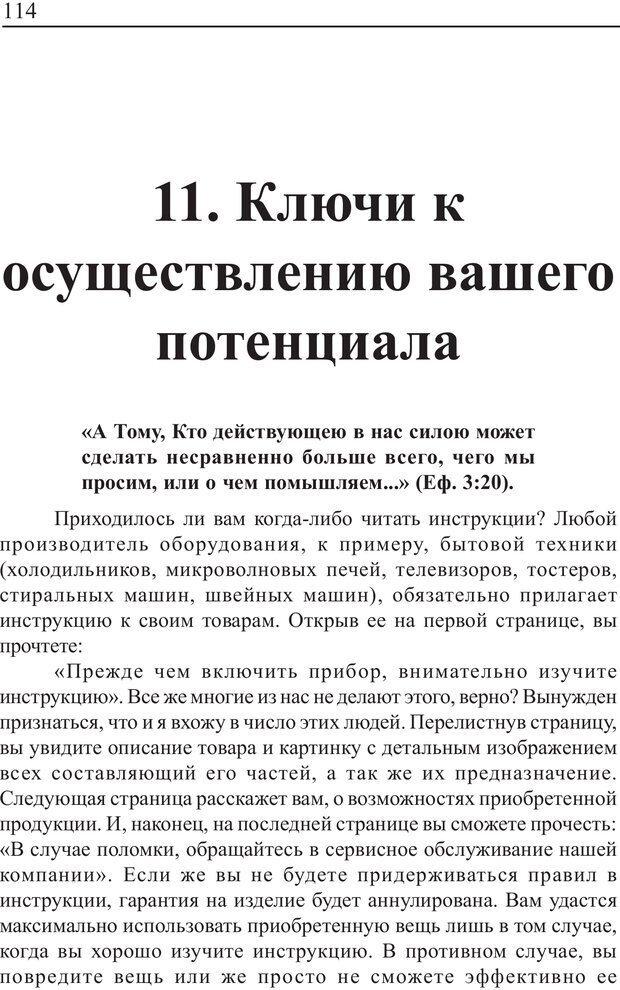 PDF. Понимание своего потенциала. Монро М. Страница 114. Читать онлайн