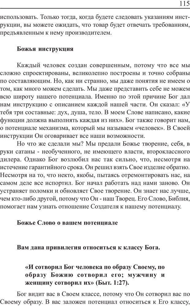 PDF. Понимание своего потенциала. Монро М. Страница 115. Читать онлайн