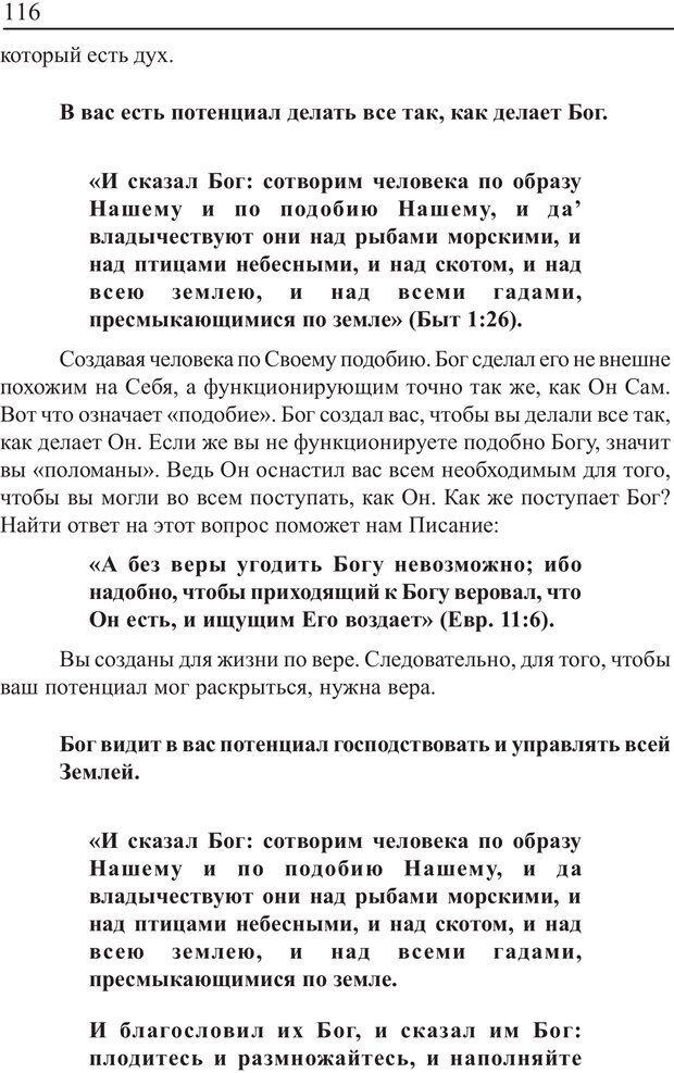 PDF. Понимание своего потенциала. Монро М. Страница 116. Читать онлайн