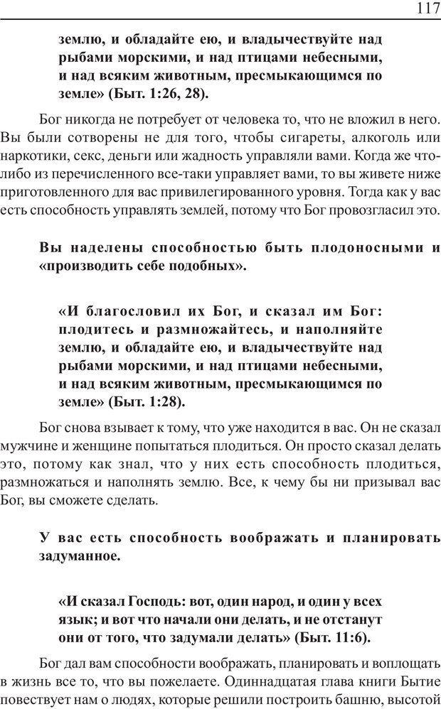 PDF. Понимание своего потенциала. Монро М. Страница 117. Читать онлайн