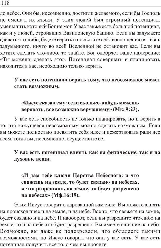 PDF. Понимание своего потенциала. Монро М. Страница 118. Читать онлайн