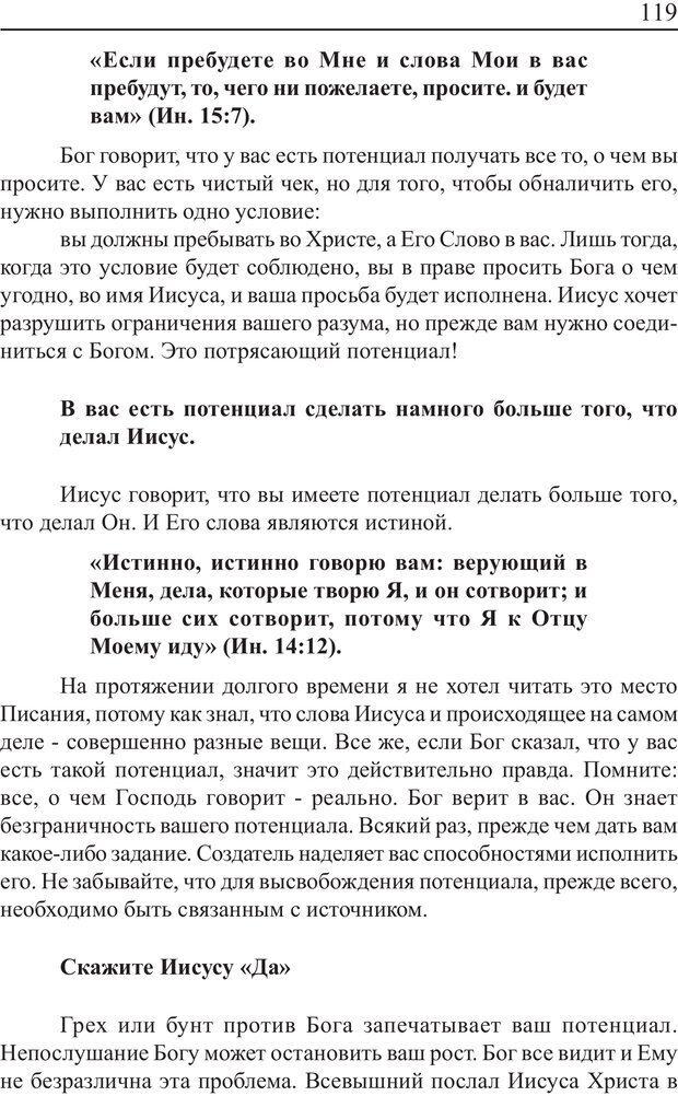 PDF. Понимание своего потенциала. Монро М. Страница 119. Читать онлайн
