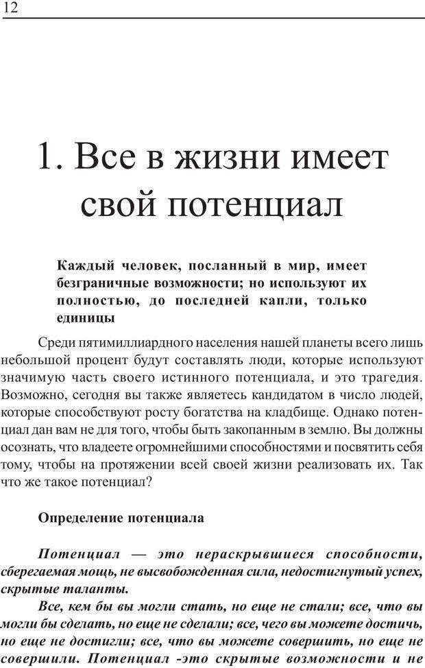 PDF. Понимание своего потенциала. Монро М. Страница 12. Читать онлайн