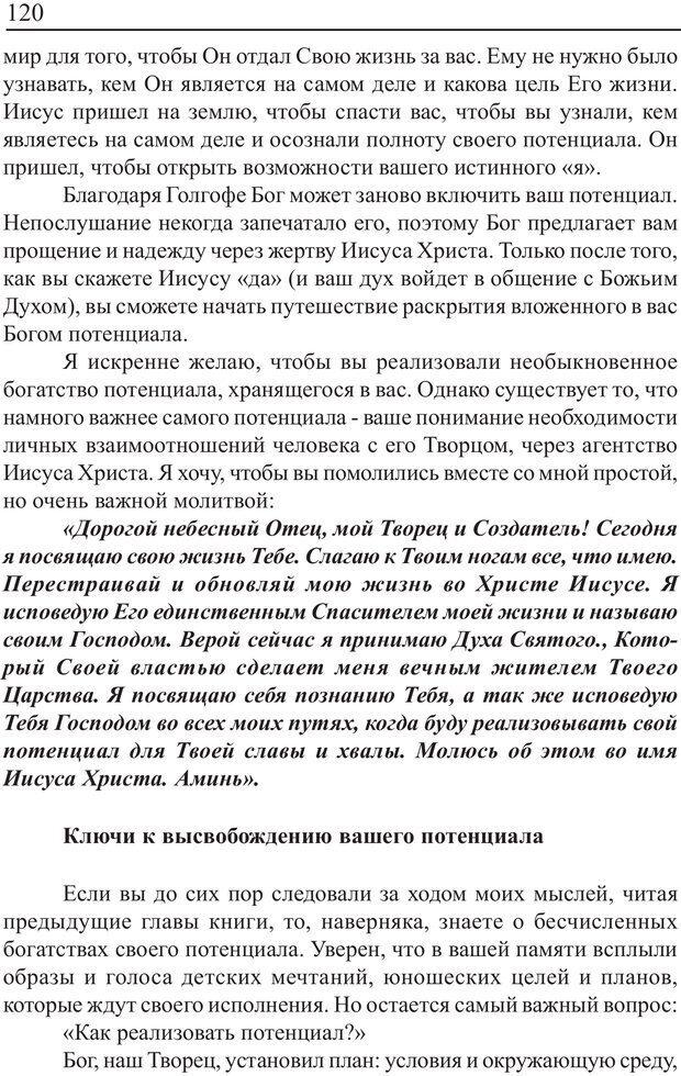 PDF. Понимание своего потенциала. Монро М. Страница 120. Читать онлайн