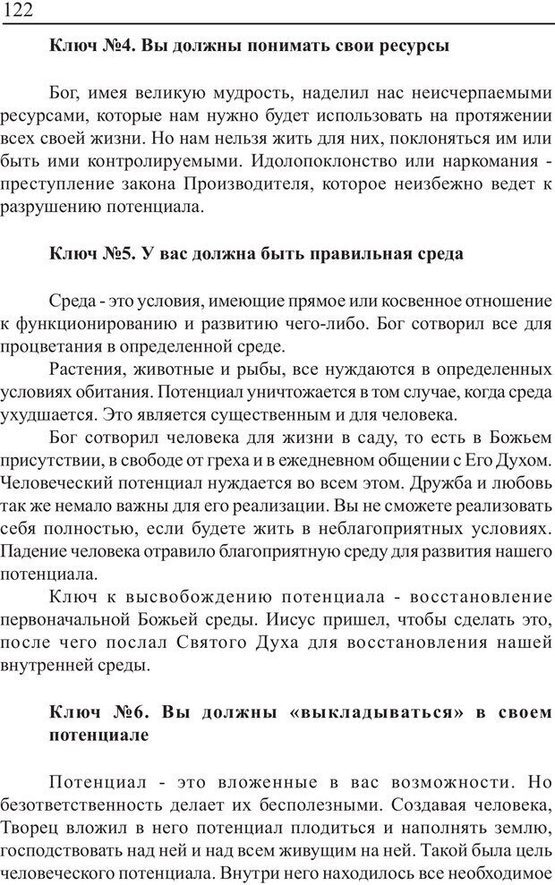 PDF. Понимание своего потенциала. Монро М. Страница 122. Читать онлайн