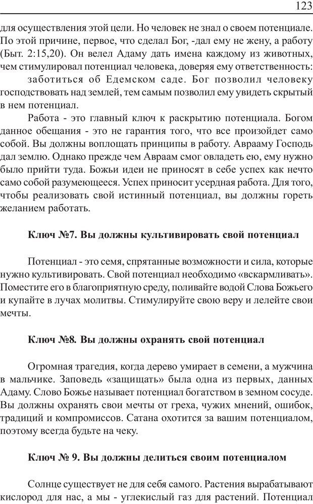 PDF. Понимание своего потенциала. Монро М. Страница 123. Читать онлайн