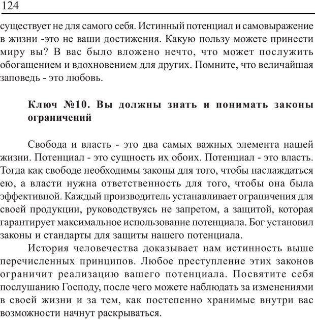 PDF. Понимание своего потенциала. Монро М. Страница 124. Читать онлайн