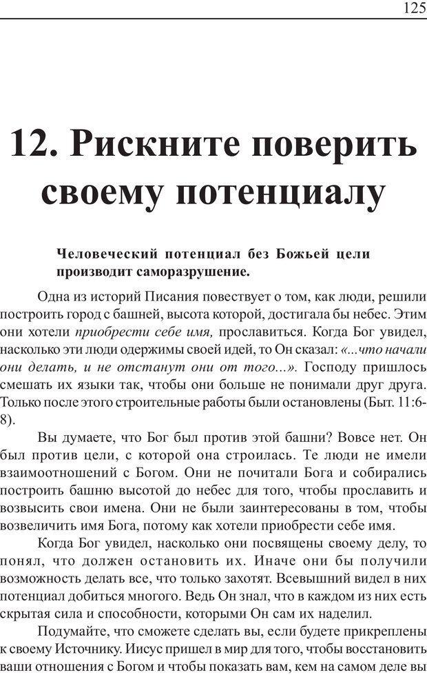 PDF. Понимание своего потенциала. Монро М. Страница 125. Читать онлайн