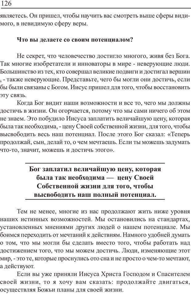 PDF. Понимание своего потенциала. Монро М. Страница 126. Читать онлайн