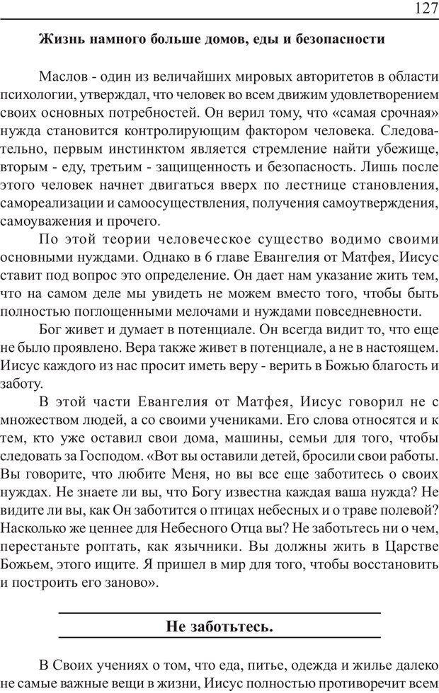 PDF. Понимание своего потенциала. Монро М. Страница 127. Читать онлайн