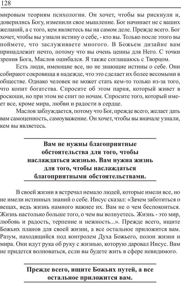 PDF. Понимание своего потенциала. Монро М. Страница 128. Читать онлайн