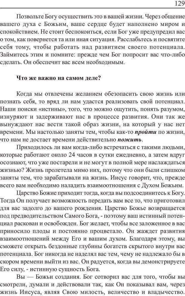 PDF. Понимание своего потенциала. Монро М. Страница 129. Читать онлайн