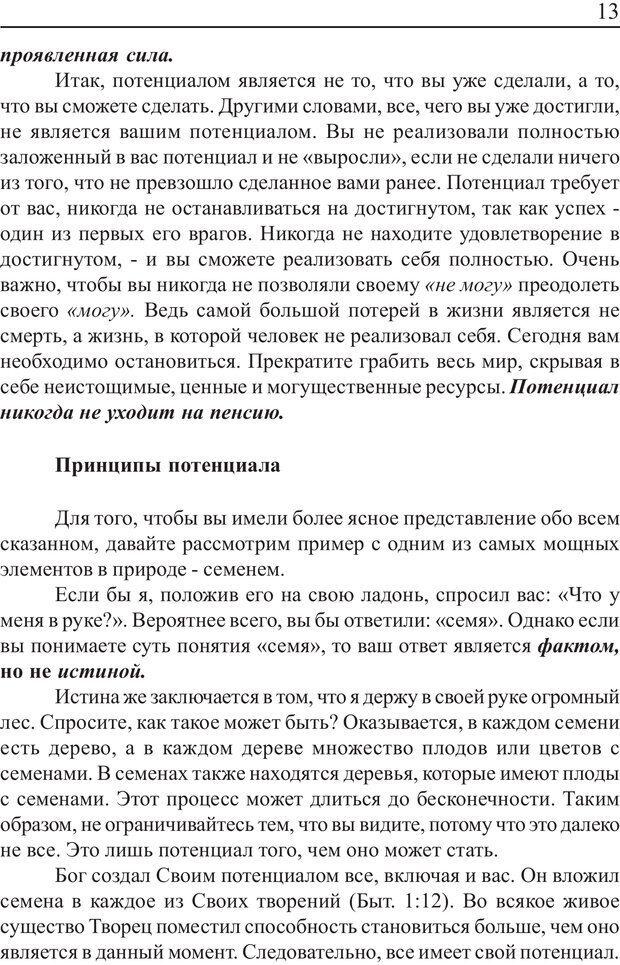PDF. Понимание своего потенциала. Монро М. Страница 13. Читать онлайн