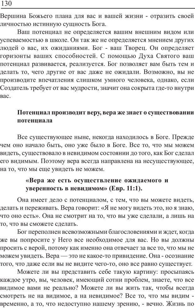 PDF. Понимание своего потенциала. Монро М. Страница 130. Читать онлайн