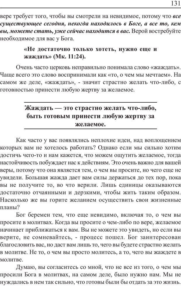 PDF. Понимание своего потенциала. Монро М. Страница 131. Читать онлайн