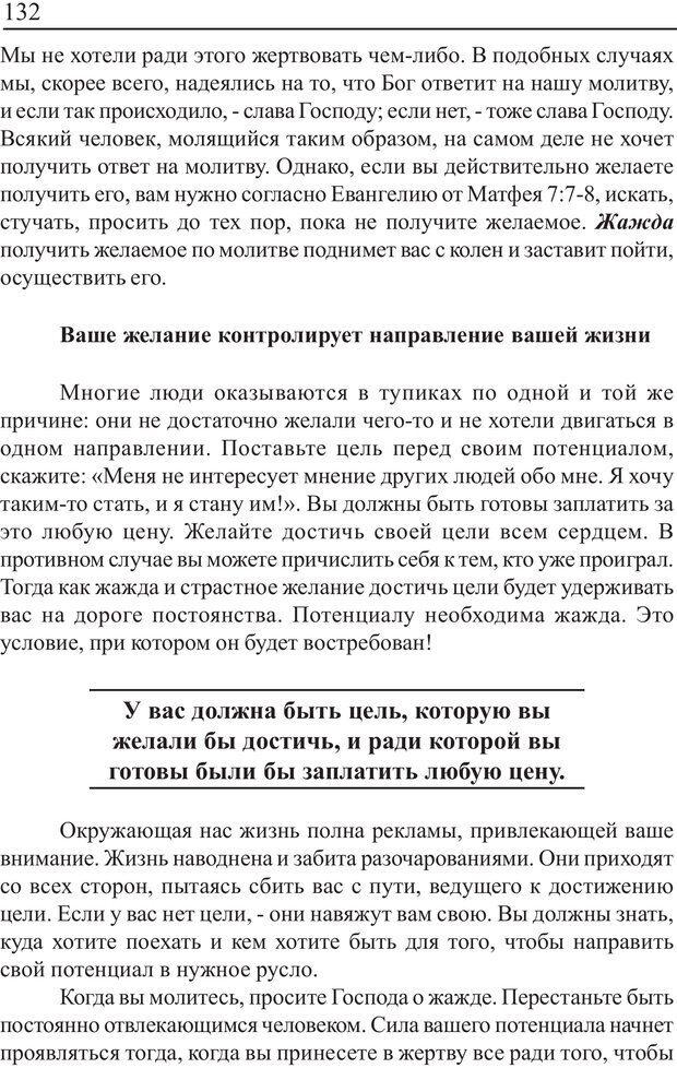PDF. Понимание своего потенциала. Монро М. Страница 132. Читать онлайн