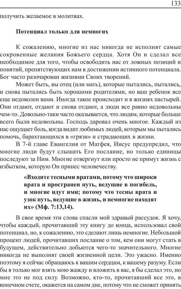 PDF. Понимание своего потенциала. Монро М. Страница 133. Читать онлайн