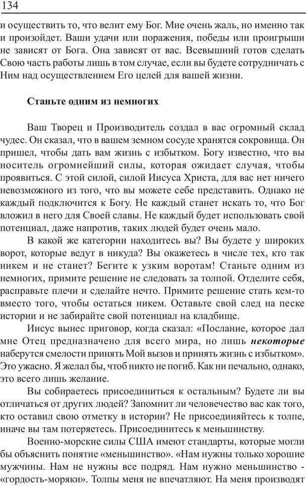 PDF. Понимание своего потенциала. Монро М. Страница 134. Читать онлайн