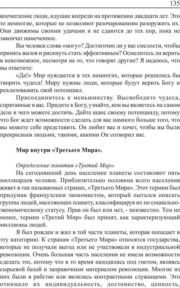 PDF. Понимание своего потенциала. Монро М. Страница 135. Читать онлайн