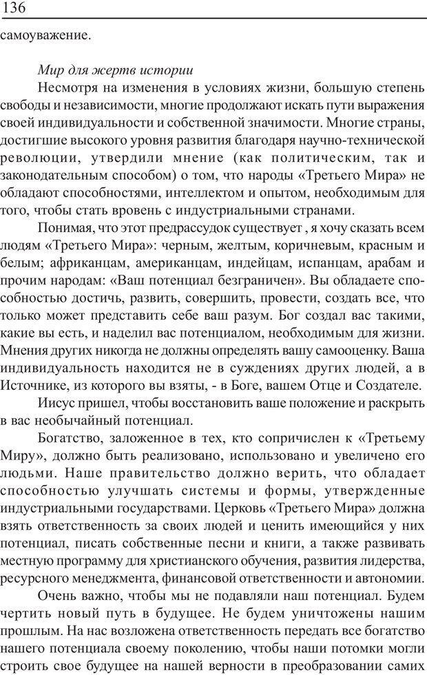 PDF. Понимание своего потенциала. Монро М. Страница 136. Читать онлайн