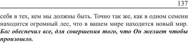 PDF. Понимание своего потенциала. Монро М. Страница 137. Читать онлайн