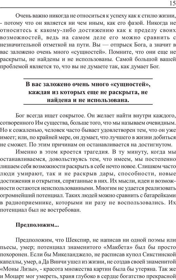 PDF. Понимание своего потенциала. Монро М. Страница 15. Читать онлайн