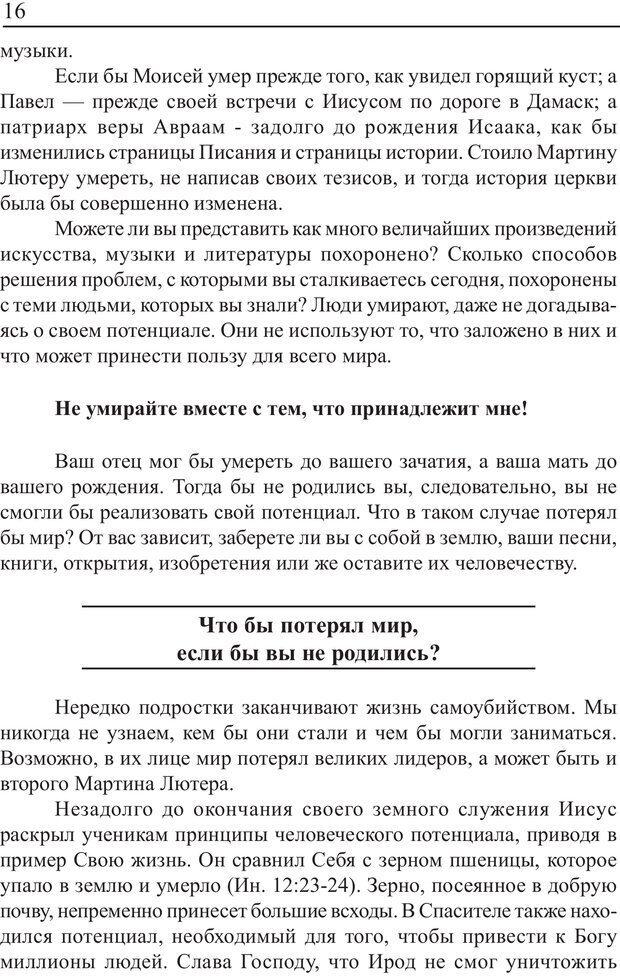 PDF. Понимание своего потенциала. Монро М. Страница 16. Читать онлайн