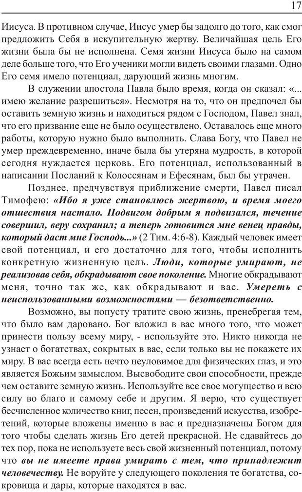 PDF. Понимание своего потенциала. Монро М. Страница 17. Читать онлайн