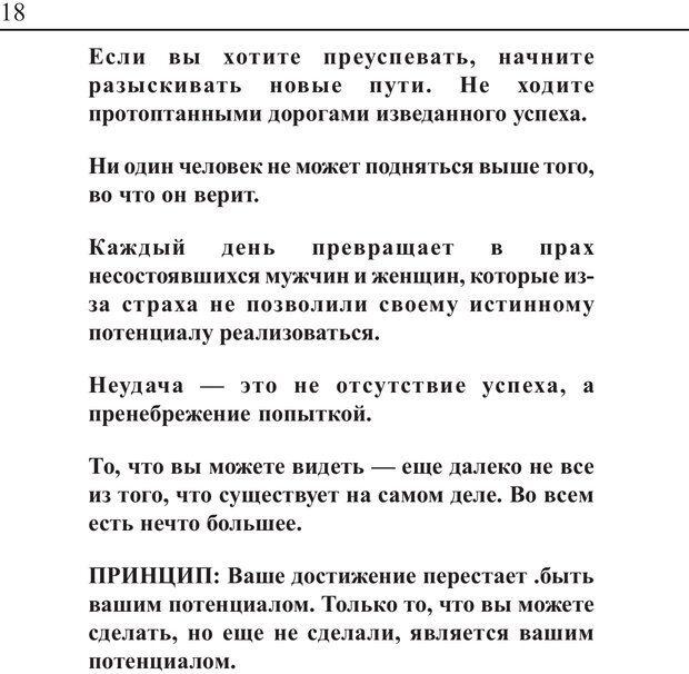 PDF. Понимание своего потенциала. Монро М. Страница 18. Читать онлайн