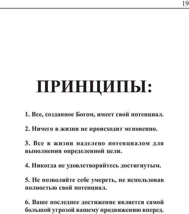 PDF. Понимание своего потенциала. Монро М. Страница 19. Читать онлайн