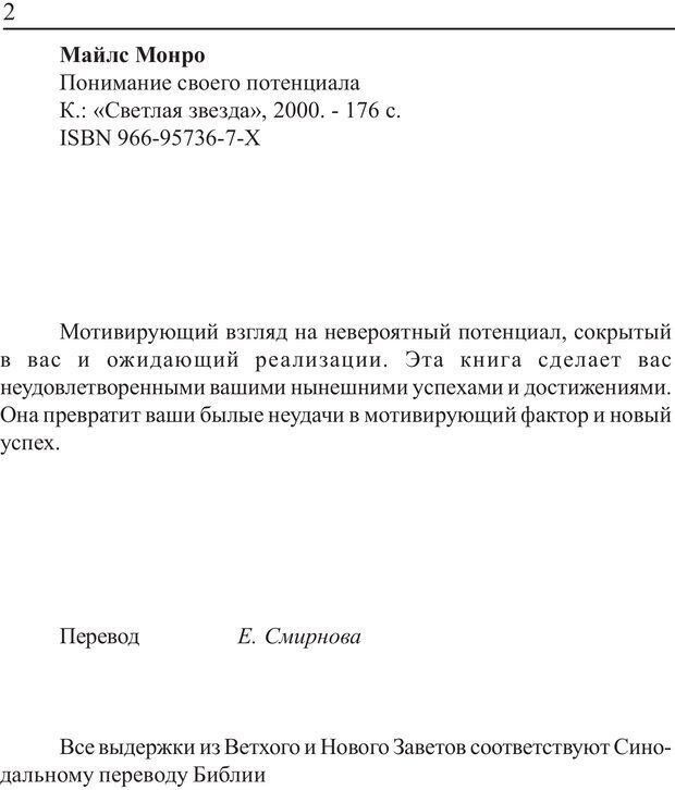 PDF. Понимание своего потенциала. Монро М. Страница 2. Читать онлайн