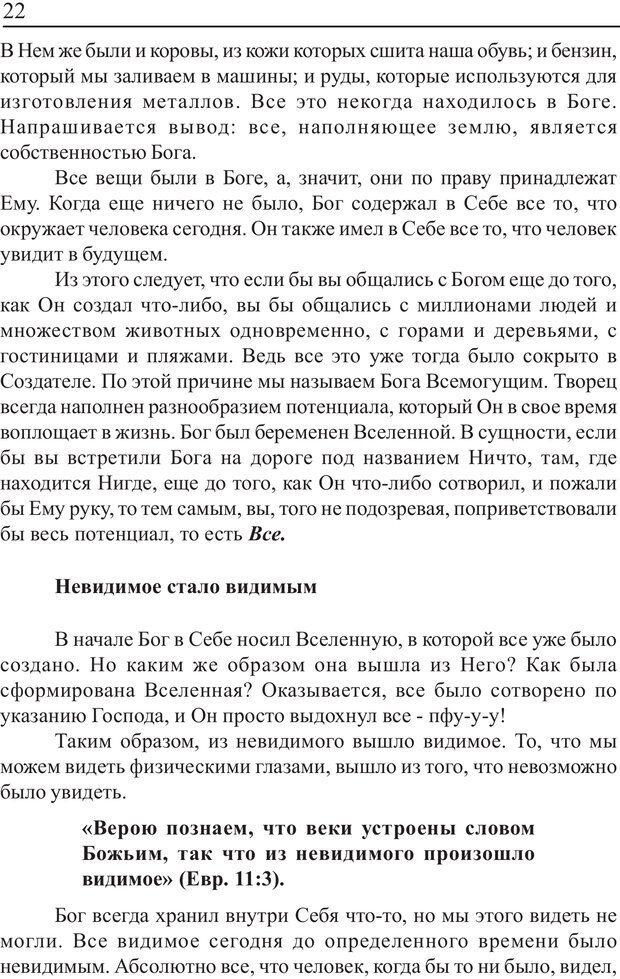 PDF. Понимание своего потенциала. Монро М. Страница 22. Читать онлайн