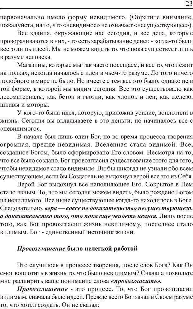 PDF. Понимание своего потенциала. Монро М. Страница 23. Читать онлайн