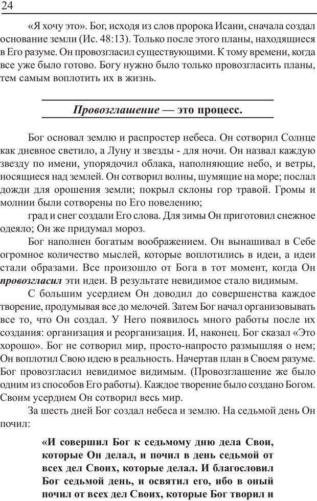 PDF. Понимание своего потенциала. Монро М. Страница 24. Читать онлайн
