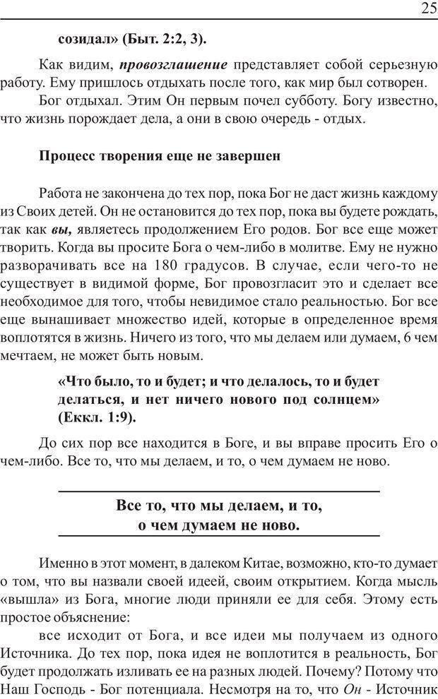 PDF. Понимание своего потенциала. Монро М. Страница 25. Читать онлайн