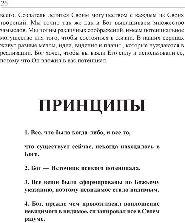 PDF. Понимание своего потенциала. Монро М. Страница 26. Читать онлайн