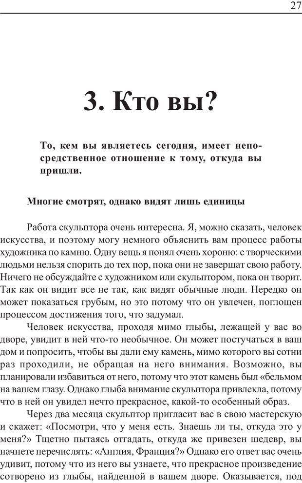 PDF. Понимание своего потенциала. Монро М. Страница 27. Читать онлайн