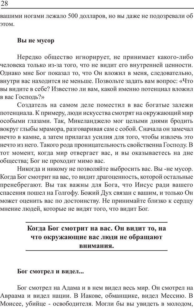 PDF. Понимание своего потенциала. Монро М. Страница 28. Читать онлайн