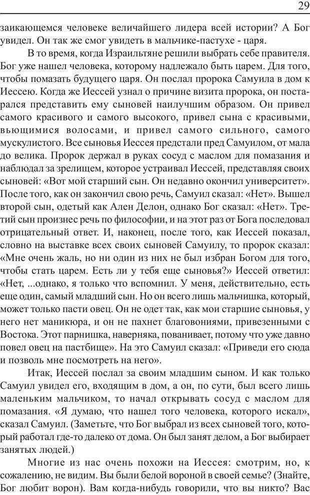 PDF. Понимание своего потенциала. Монро М. Страница 29. Читать онлайн