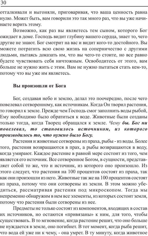 PDF. Понимание своего потенциала. Монро М. Страница 30. Читать онлайн