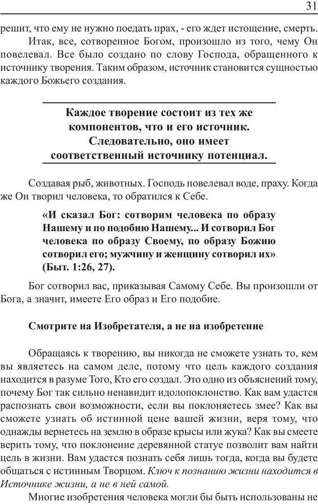PDF. Понимание своего потенциала. Монро М. Страница 31. Читать онлайн