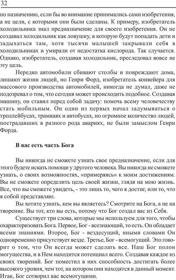PDF. Понимание своего потенциала. Монро М. Страница 32. Читать онлайн