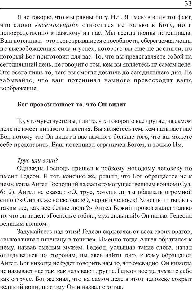 PDF. Понимание своего потенциала. Монро М. Страница 33. Читать онлайн