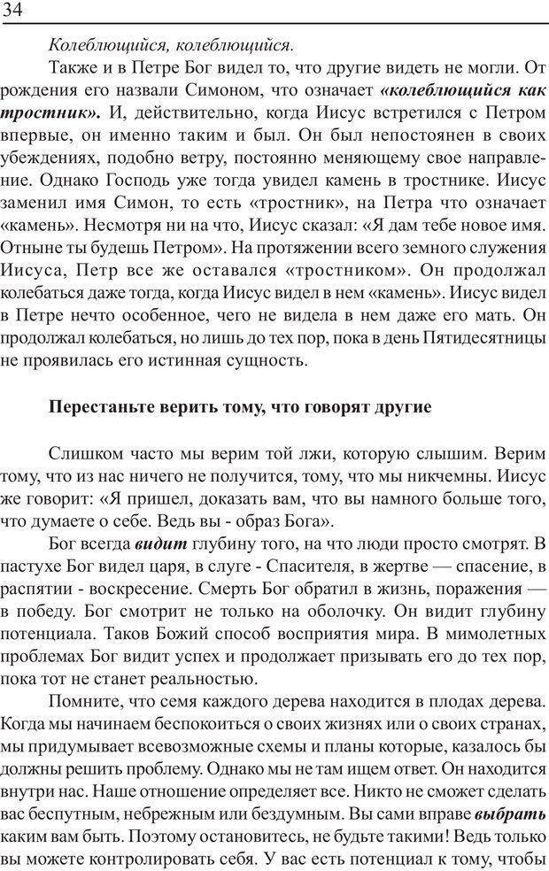 PDF. Понимание своего потенциала. Монро М. Страница 34. Читать онлайн